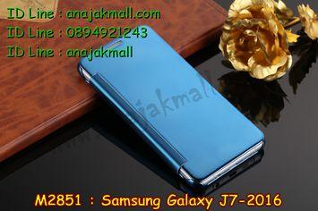 M2851-04 เคสฝาพับ Samsung Galaxy J7(2016) เงากระจก สีฟ้า