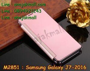 M2851-06 เคสฝาพับ Samsung Galaxy J7(2016) เงากระจก สีทองชมพู