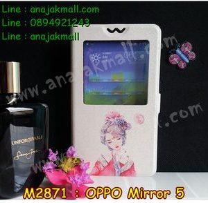 M2871-05 เคสโชว์เบอร์ OPPO Mirror 5 ลาย KimJu