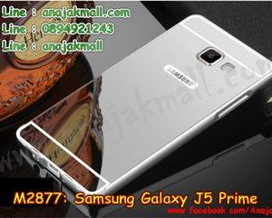 M2877-02 เคสอลูมิเนียม Samsung Galaxy J5 Prime หลังกระจก สีเงิน
