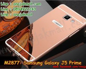 M2877-04 เคสอลูมิเนียม Samsung Galaxy J5 Prime หลังกระจก สีทองชมพู