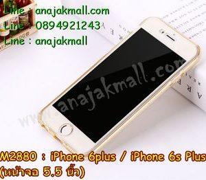 M2880-01 เคสประกบ iPhone 6 Plus/6s plus สีเหลือง