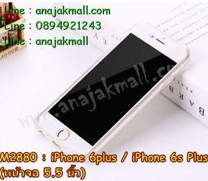 M2880-02 เคสประกบ iPhone 6 Plus/6s plus สีใส