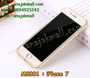 M2881-01 เคสยางประกบ iPhone 7 สีเหลือง
