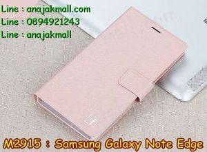 M2915-02 เคสฝาพับ Samsung Galaxy Note Edge สีเนื้อ