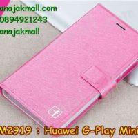M2919-01 เคสหนังฝาพับ Huawei G Play Mini สีกุหลาบ