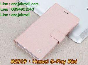M2919-02 เคสหนังฝาพับ Huawei G Play Mini สีเนื้อ