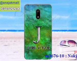 M3676-10 เคสแข็ง Nokia 5 ลาย Jubilation