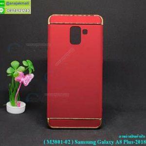 M3801-02 เคสประกบหัวท้าย Samsung Galaxy A8 Plus 2018 สีแดง