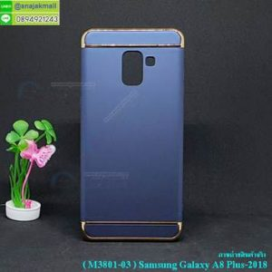 M3801-03 เคสประกบหัวท้าย Samsung Galaxy A8 Plus 2018 สีน้ำเงิน