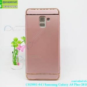 M3801-04 เคสประกบหัวท้าย Samsung Galaxy A8 Plus 2018 สีทองชมพู