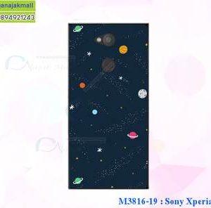 M3816-19 เคสแข็ง Sony Xperia L2 ลาย Galaxy X01