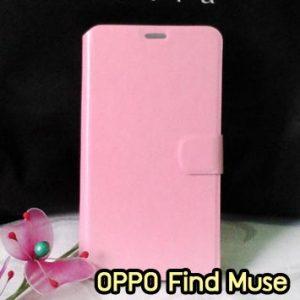 M743-02 เคสฝาพับ OPPO Find Muse สีชมพู