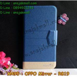 M495-04 เคสฝาพับ OPPO Mirror R819 สีน้ำเงิน
