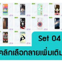 M5511-S04 เคส xiaomi mi10 / mi10 pro พิมพ์ลายการ์ตูน Set04 (เลือกลาย)