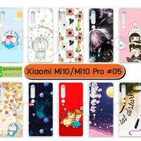 M5511-S05 เคส xiaomi mi10 / mi10 pro พิมพ์ลายการ์ตูน Set05 (เลือกลาย)