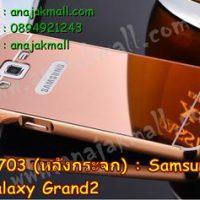 M703-04 เคสอลูมิเนียม Samsung Galaxy Grand 2 หลังกระจก สีทองชมพู