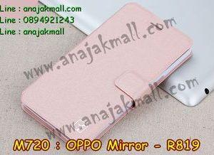M720-02 เคสฝาพับ OPPO Find Mirror สีชมพูอ่อน