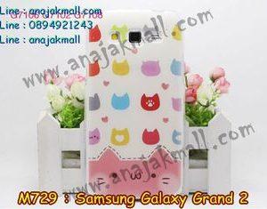M729-15 เคสยาง Samsung Galaxy Grand 2 ลายแมวหลากสี