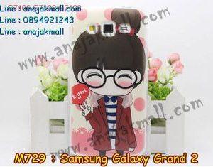 M729-17 เคสยาง Samsung Galaxy Grand 2 ลาย Hi Girl