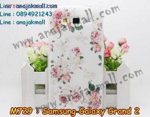 M729-18 เคสยาง Samsung Galaxy Grand 2 ลาย Flower I