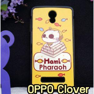 M1245-02 เคสแข็ง OPPO Find Clover ลาย Hami Pharaoh