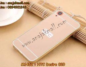M1452-06 เคสอลูมิเนียม HTC Desire 820 สีทอง B
