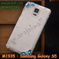 M1935-07 เคสประดับ Samsung Galaxy S5 ลายแมงปอสีฟ้า