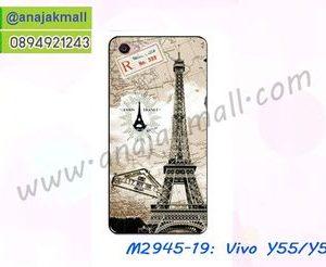 M2945-19 เคสยาง Vivo Y55 ลายหอไอเฟล