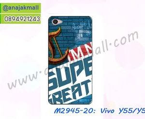 M2945-20 เคสยาง Vivo Y55 ลาย Super