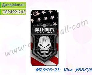 M2945-21 เคสยาง Vivo Y55/Y55S ลาย Black OPS
