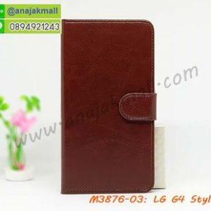 M3876-03 เคสฝาพับไดอารี่ LG G4 Stylus สีน้ำตาล