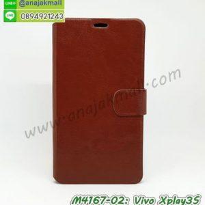 M4167-02 เคสฝาพับ Vivo Xplay3S สีน้ำตาล