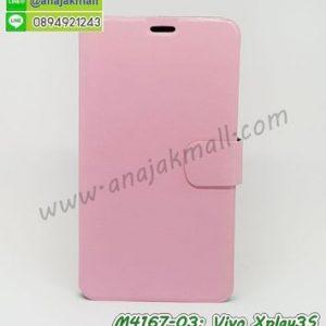 M4167-03 เคสฝาพับ Vivo Xplay3S สีชมพูอ่อน