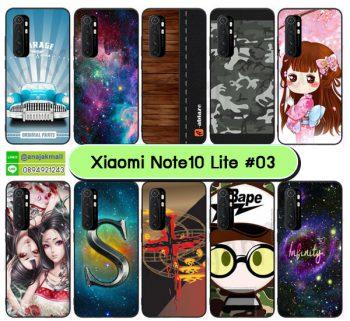 M5765-S03 เคสยาง Xiaomi Mi Note10 Lite ลายการ์ตูน Set03 (เลือกลาย)