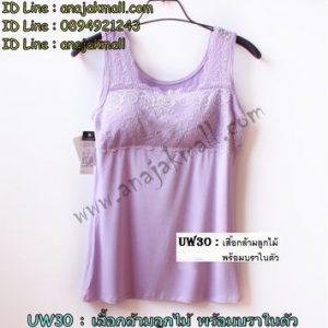 UW30-04 เสื้อกล้ามลูกไม้ พร้อมบราในตัว สีม่วง