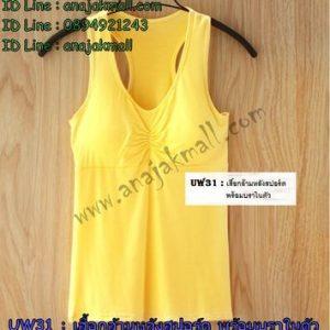 UW31-03 เสื้อกล้ามหลังสปอร์ต พร้อมบราในตัว สีเหลือง