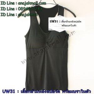 UW31-04 เสื้อกล้ามหลังสปอร์ต พร้อมบราในตัว สีดำ