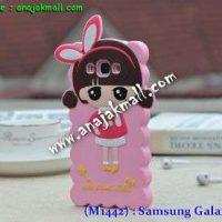 M1442-06 เคสตัวการ์ตูน Samsung Galaxy E7 ลายเด็ก F