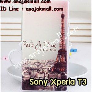 M927-03 เคสแข็ง Sony Xperia T3 ลายหอไอเฟล II