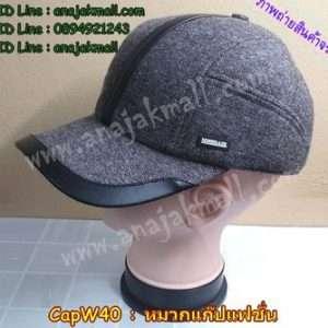 CapW40-01 หมวกแก๊ป มีที่ปิดหู สีเทา