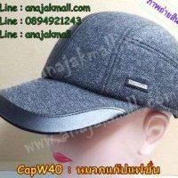 CapW40-02 หมวกแก๊ป มีที่ปิดหู สีเทา