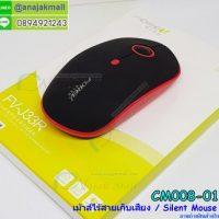CM008-01 Charging Optical Wireless Mouse - Black / เม้าส์ไร้สายเก็บเสียง สีดำ