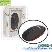 CM009-01 Wireless Mouse Black-Red เมาส์ไร้สาย สีดำ-แดง