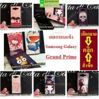 MX0046-00BK เคสแข็ง Samsung Galaxy Grand Prime (เลือกลาย)