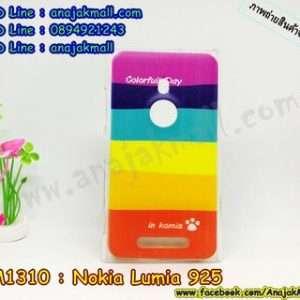 M1310-02 เคสแข็ง Nokia Lumia 925 ลาย Colorfull Day