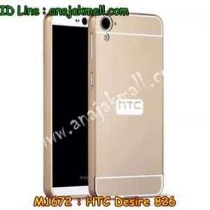 M1672-01 เคสอลูมิเนียม HTC Desire 826 สีทอง B
