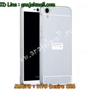 M1672-02 เคสอลูมิเนียม HTC Desire 826 สีเงิน B