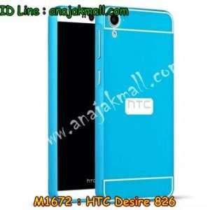 M1672-03 เคสอลูมิเนียม HTC Desire 826 สีฟ้า B