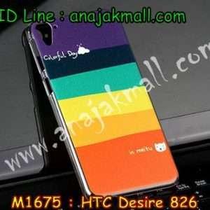 M1675-01 เคสแข็ง HTC Desire 826 ลาย Colorfull Day